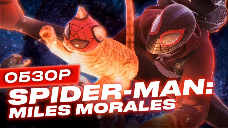 Обзор игры Marvel's Spider-Man: Miles Morales
