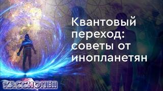 #92 Квантовый переход. Советы от инопланетян. Признаки повышения частоты вибраций человека (часть 1)