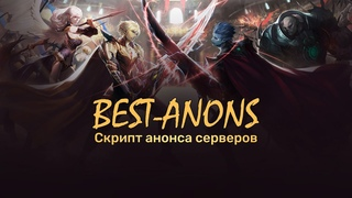 Best-Anons XXl - Скрипт анонса серверов Lineage 2