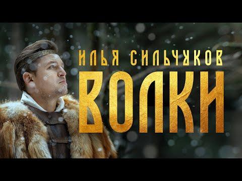 ВОЛКИ Илья Сильчуков official video