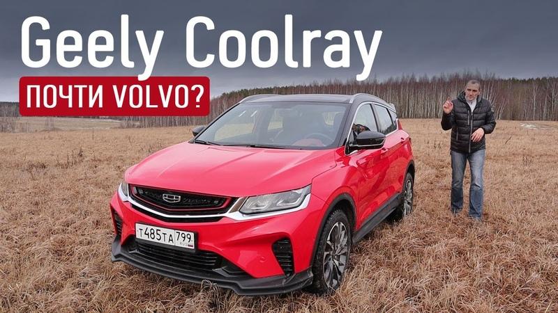 Geely Coolray первый тест в России Не стыдно дарить на 8 марта Джили Кулрей или Атлас что лучше