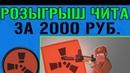 РАЗЫГРЫВАЮ ЧИТ НА РАСТ 2000Р ПРИВАТНЫЙ ЧИТ НА RUST БЕСПЛАТНО А ЗАКРЫВАЕТСЯ