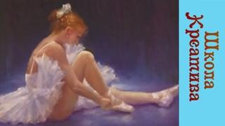 Сергей Никифоров, Балерина.