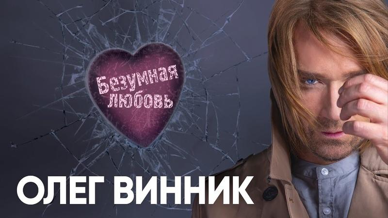 Олег Винник Безумная Любовь Lyric Video