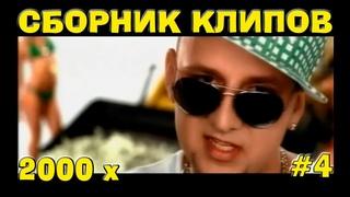 СБОРНИК РУССКИХ КЛИПОВ 2000 х #4 🔊 РУССКАЯ ДИСКОТЕКА 2000 х