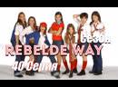 Rebelde Way Мятежный Дух 40 Серия 1 Сезон