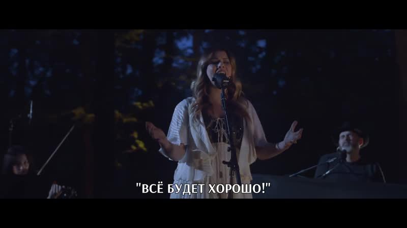 Tasha Layton - Into The Sea (Its Gonna Be Ok)(Live)[с переводом]