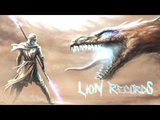 Повелитель Драконов (Lion Records)