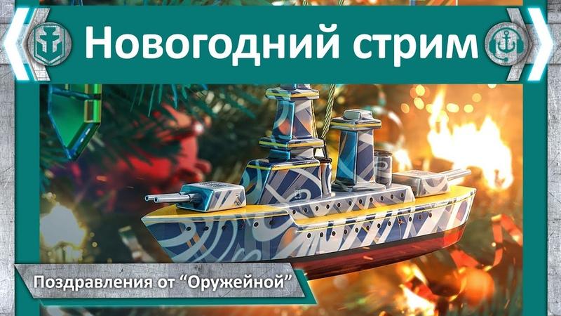 Новогодний стрим Поздравления от Оружейной World of Warships