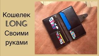 Кошелек Travel своими руками / Leather long wallet DIY