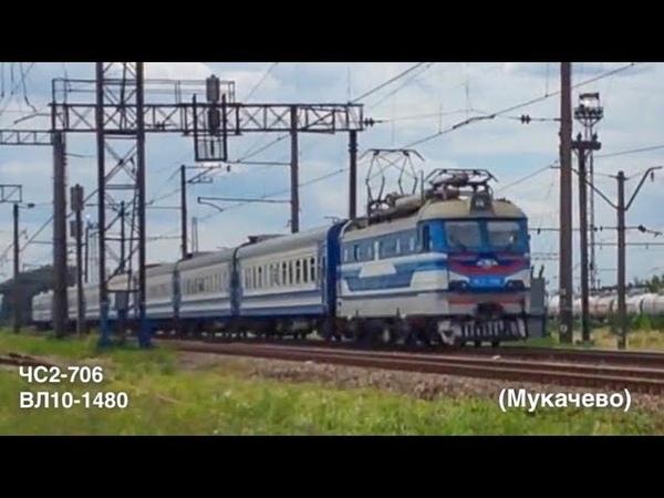 ЧС2 706 з поїздом №017 Ужгород Харків ВЛ10 1490 з поїздом №108 Одесса Ужгород