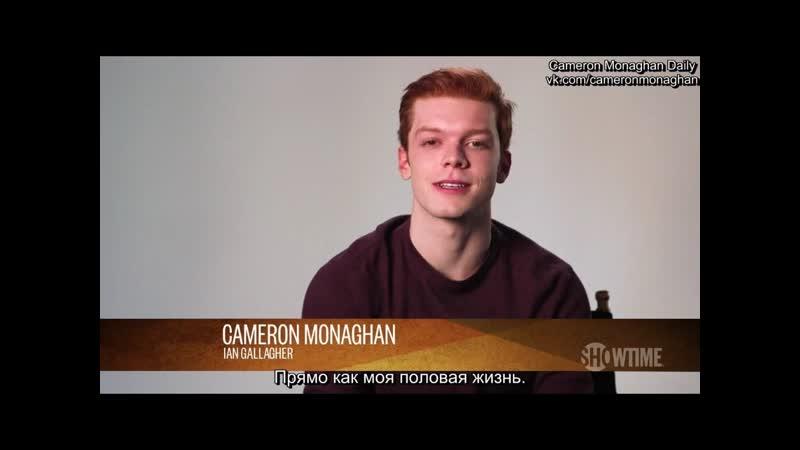 Бесстыдники Интервью с актерским составом к шестому сезону