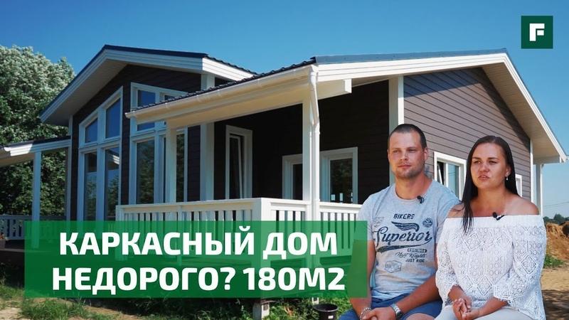 Недорогой каркасный дом с видом на овраг дешевле рыночной цены FORUMHOUSE