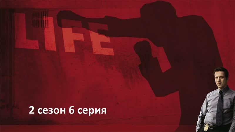 Жизнь как приговор 2 сезон 6 серия Life сериал 2007 2009