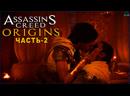 Assassin's Creed Origins Прохождение игры - (Часть - 2)