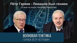 Волновая Генетика - Пётр Гаряев, Николай Левашов