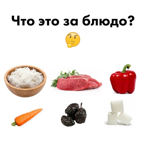 Отгадай блюдо по картинке
