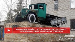ЗИС-5 прошел войну, но рассыпался на постаменте. Незавидная судьба памятника в Славянске