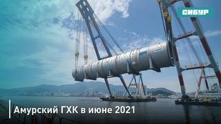 Амурский ГХК в июне 2021