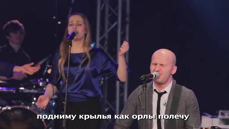 Сделай меня сильным New Beginnings Church прославление поклонение караоке слова текст