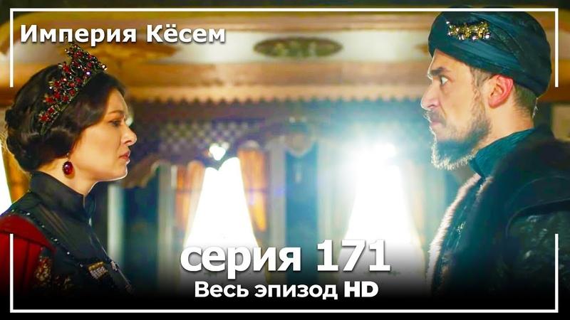 Великолепный век Империя Кёсем серия 171