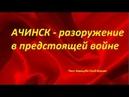 АЧИНСК разоружение в предстоящей войне № 1496
