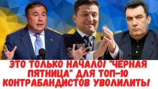 ✅ НАЧАЛОСЬ! Их погнали с должностей-более 100 человек. Саакашвили предупреждал!