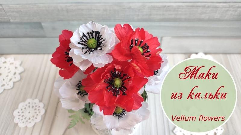 Маки из кальки vellum flowers tutorial