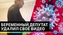 Беременный коронавирусом депутат удалил свое провокационное видео