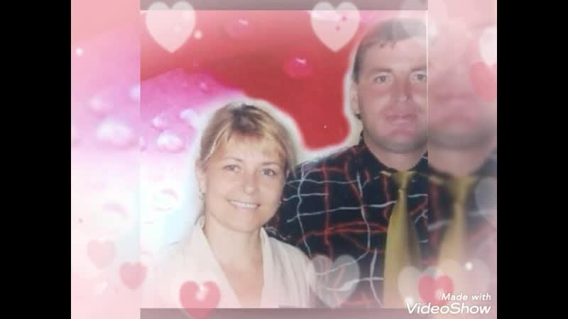 Ты мой родной навек супруг Ты для меня не просто друг А самый близкий человек Ты любить я буду век