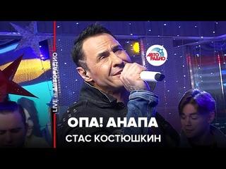 Стас Костюшкин - Опа! Анапа (LIVE @ Авторадио)
