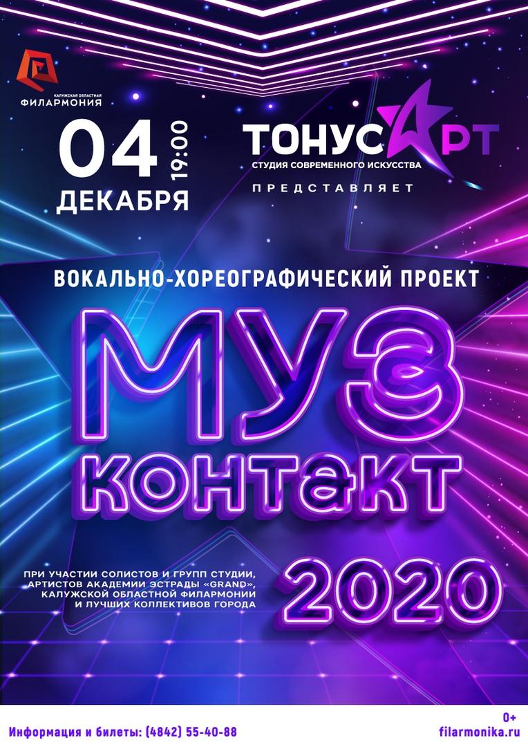 Афиша Калуга «МУЗ/КОНТАКТ - 2020» - Вокально-хореографический