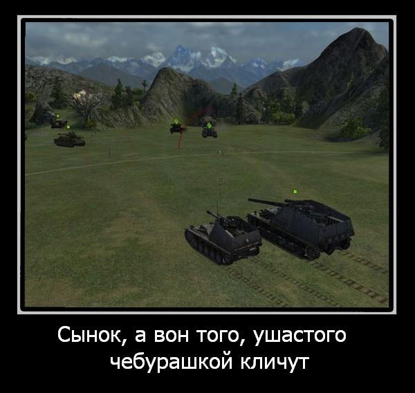 прикольные фото про танки