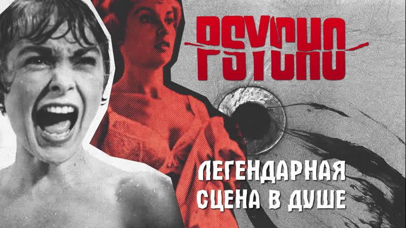 Психо 1960 легендарная сцена в душе