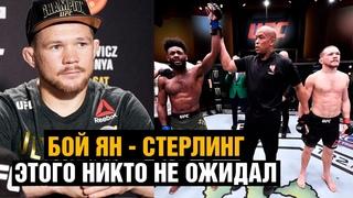 Мне нужен реванш! Петр Ян теперь не чемпион UFC / Стерлинг не доволен победой / Лучшие моменты боя
