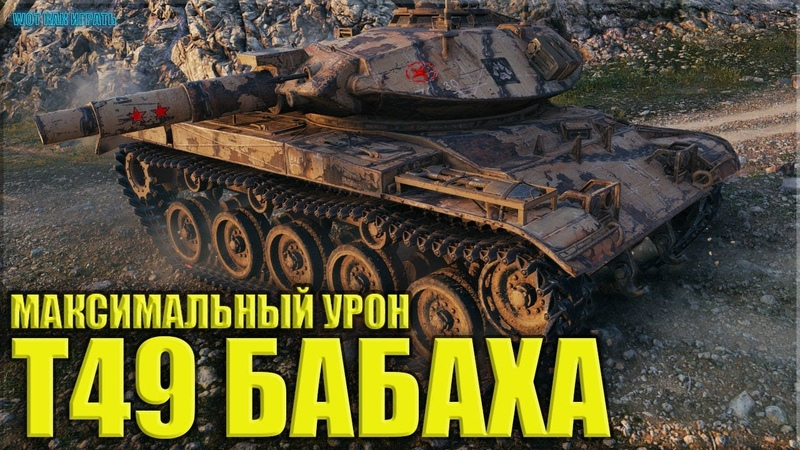 ЛТ БАБАХА 8к урона ✅ World of Tanks T49 лучший бой