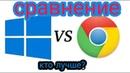 Сравнение Chrome OS и Windows 10 Что выбрать Acer c710 с Windows 10 и Chrome OS Тест