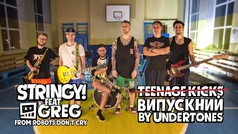 STRINGY! feat GREG from ROBOTS DONT CRY - ВИПУСКНИЙ by Undertones