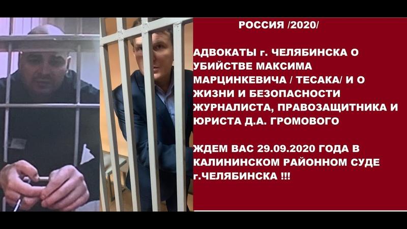 Адвокаты г Челябинска о убийстве Максима Марцинкевича Тесака и о безопасности Громового Д А