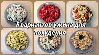 🥗ДИЕТИЧЕСКИЕ САЛАТЫ вместо ужина/🔥 6 вариантов салата для похудения/Новая посуда