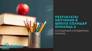 Сила Шести про развитие в школе Солидар . Команда №6