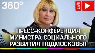 Пресс-конференция министра социального развития Московской области Ирины Фаевской.Прямая трансляция