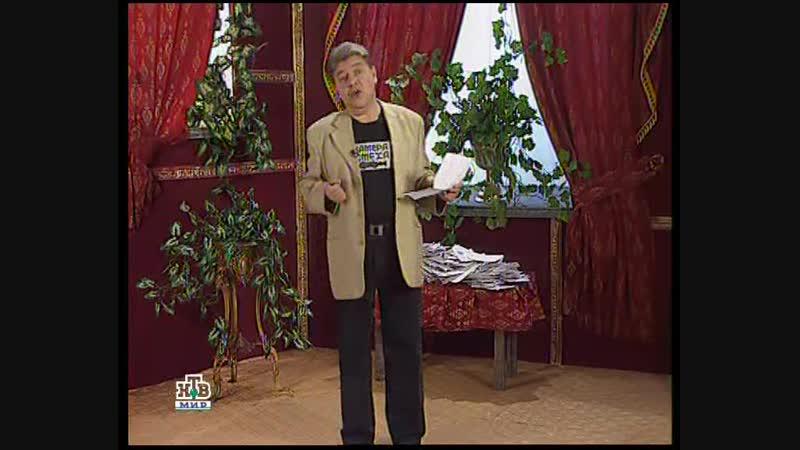 Камера смеха (НТВ-Мир, 12.09.2007)