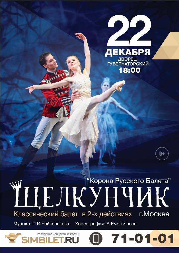 Афиша Ульяновск БАЛЕТ ЩЕЛКУНЧИК / 13, 14 ДЕКАБРЯ / УЛЬЯНОВСК