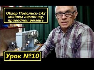 Обзор швейной машины Подольск-142, замена лампочки на светодиодную.