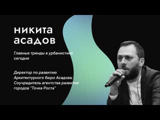 «Тренды в проектировании общественных пространств»/Никита Асадов/Онлайн-марафон «Ты в Москве»