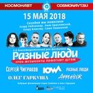 Обложка Падай (Live, СПб, 15/05/2018) - IOWA