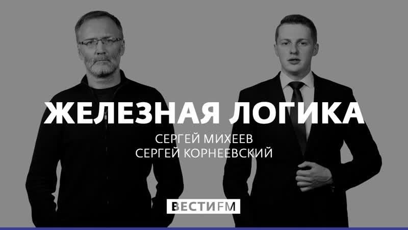 Железная логика с Сергеем Михеевым 25 09 20 Полная версия