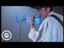 Группа Игры. Песня о красавице 1989