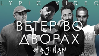 Шама, МанТанА, Эндшпиль, Jah-Far — Ветер во Дворах (Lyric video)